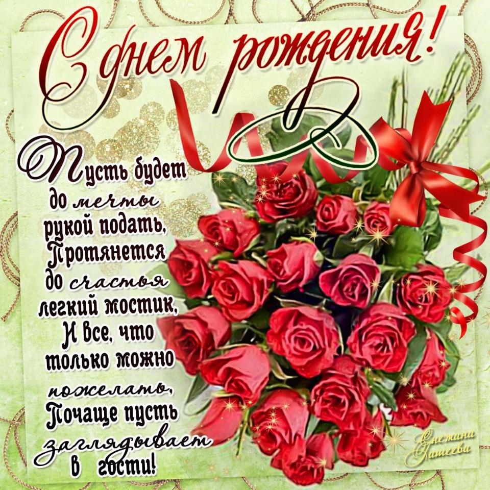 Поздравления Для Женщины На День Рождения Интересные