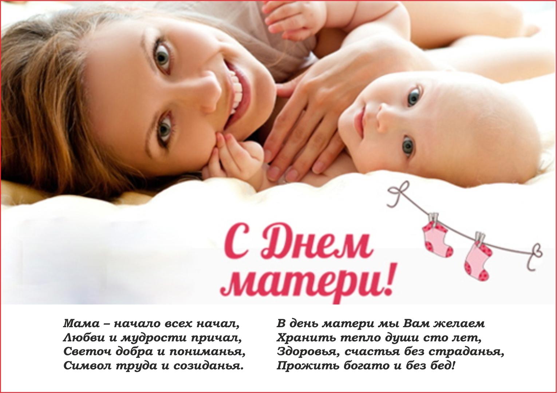 С Праздником Матери Поздравления Открытки