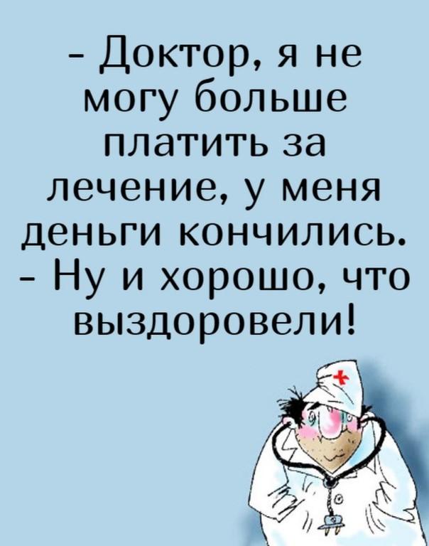 Анекдоты Про Медиков