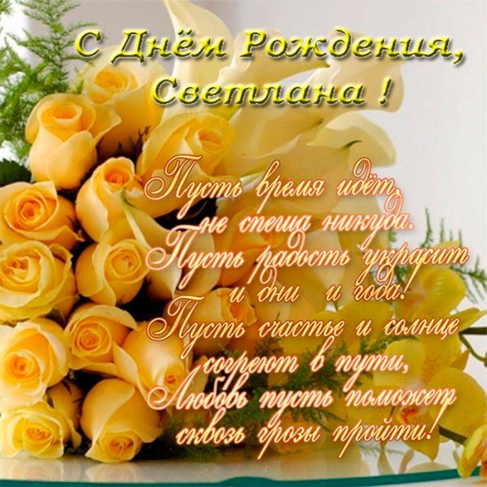 Поздравления С Днем Рождения Света Песня