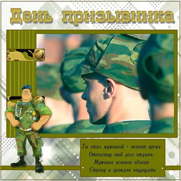 Поздравление С Днем Рождения Парню Солдату