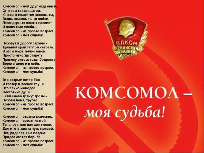 Поздравление С Днем Комсомола Открытки