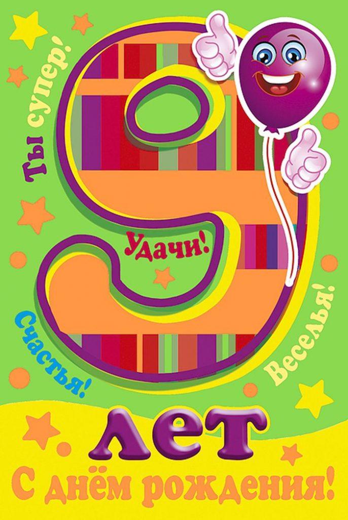 Поздравление С Днем Рождения На 9 Лет
