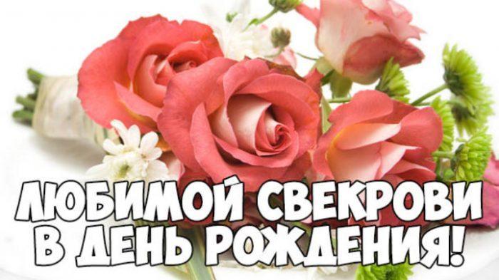 Поздравления С Днем Бывшая Свекровь