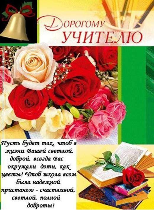 Поздравления На День Рождения Женщине Учителю