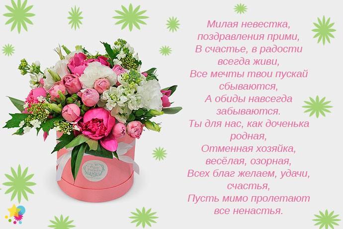Поздравления Бывшей Невестке