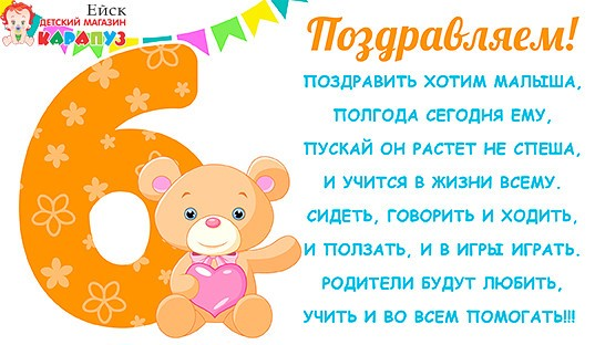 Поздравления С Днем Рождения Ребенка Полгода