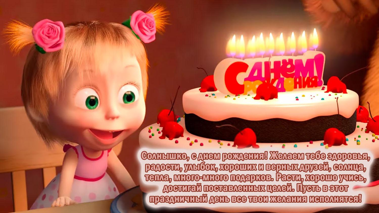 Открытка, открытки с поздравлением с днем рождения девочке 8 лет
