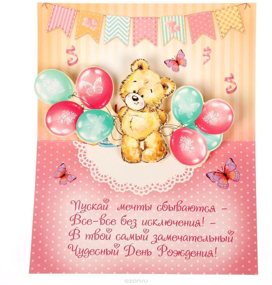Поздравление ребенка с днем рождения девочку в прозе