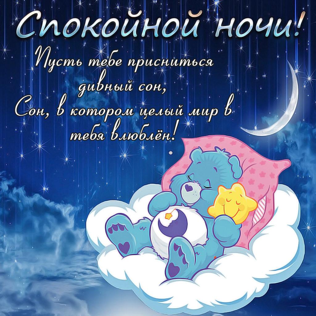Красивые картинки любимому спокойной ночи