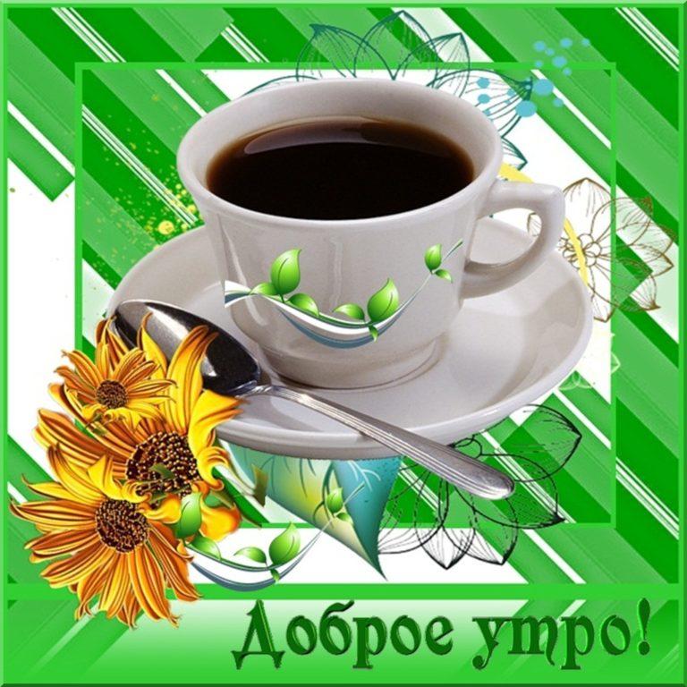 Пожелать доброго утра другу в картинках
