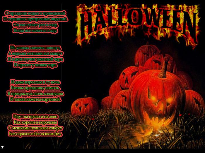любое поздравления для хэллоуин правило, это было