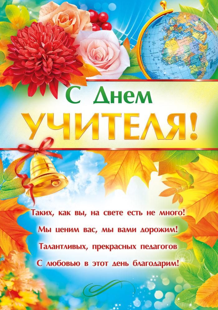 Стихи поздравления учителям к дню учителя