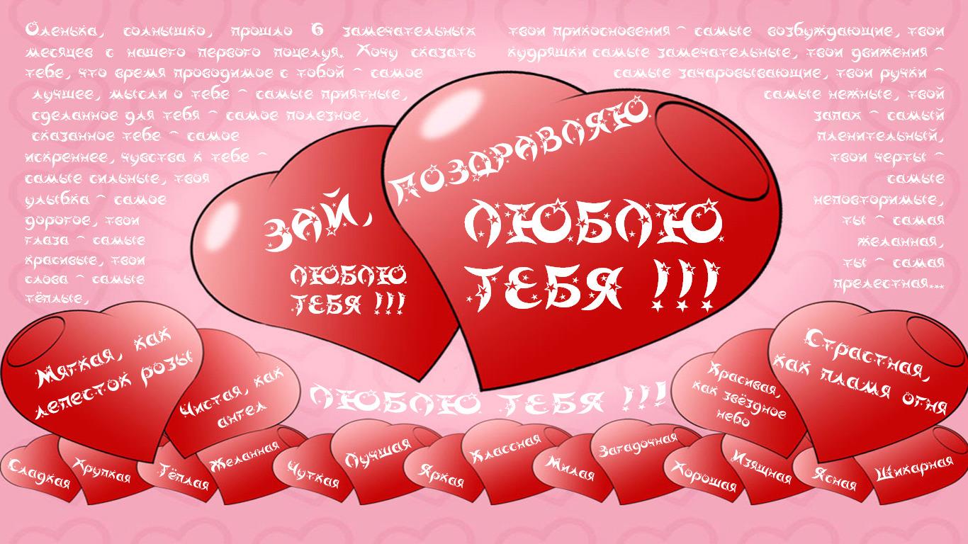 Картинка для любимой девушки люблю тебя, дню святого валентина