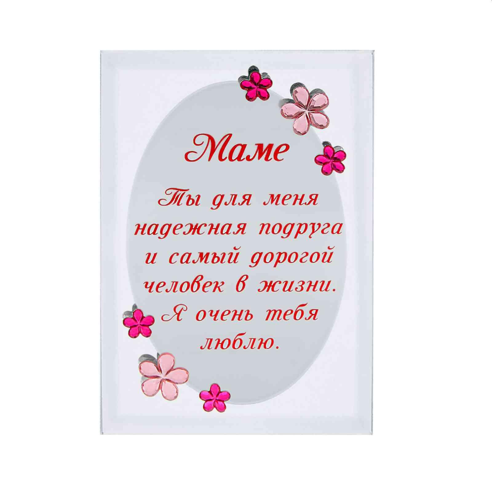 Поздравление маме одной строкой