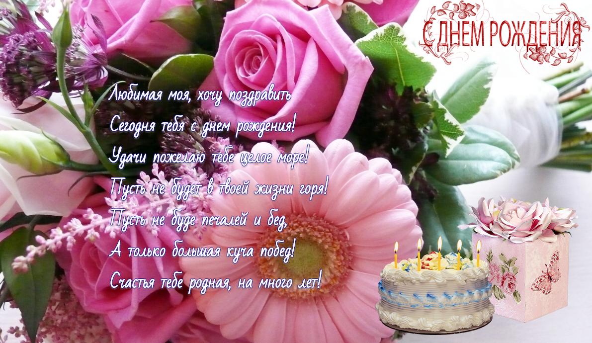 Картинки розы, поздравления с днем рождения любимой женщине картинки