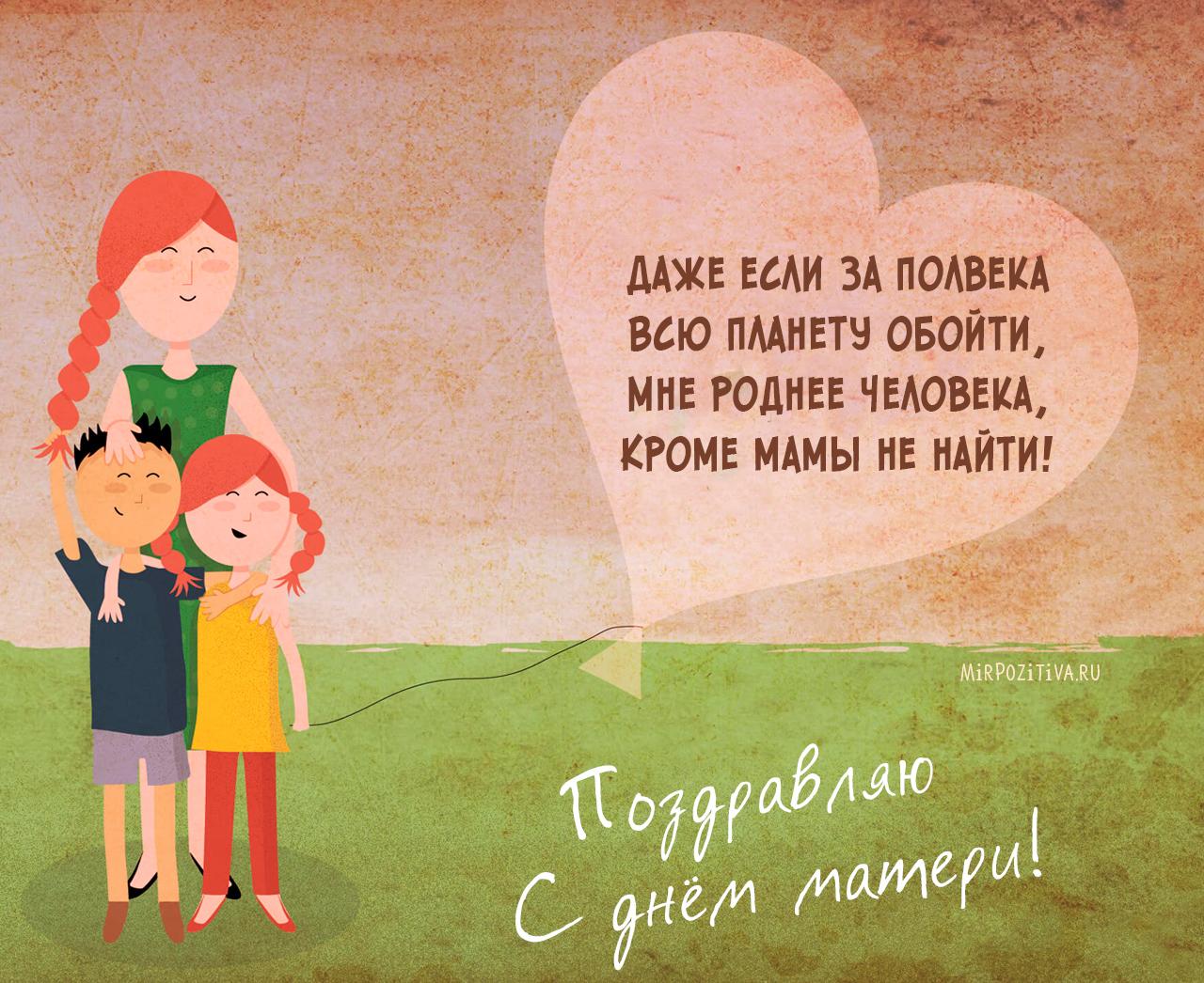 Стихами, оригинальные поздравления маме в картинках