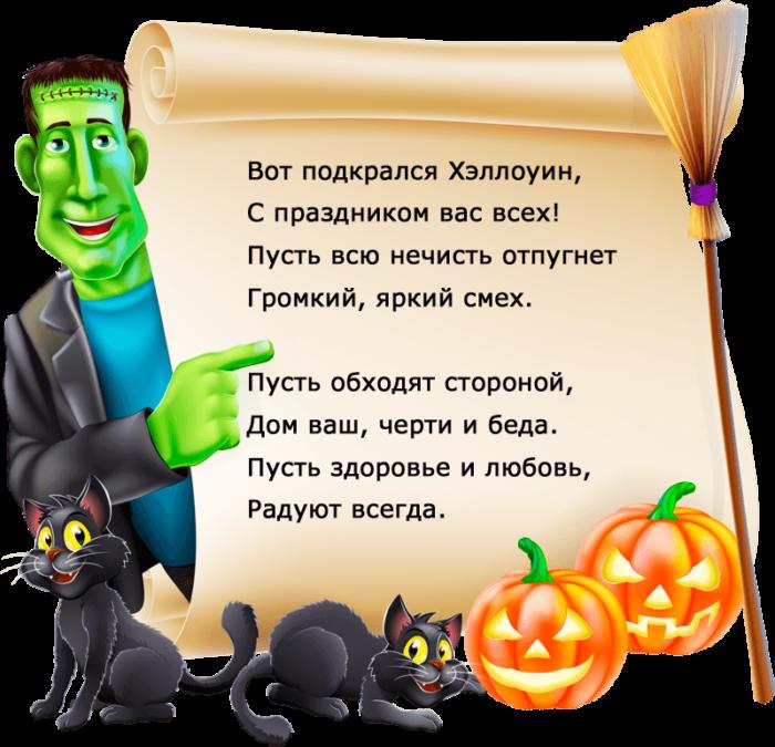 Поздравления на хэллоуин шуточные