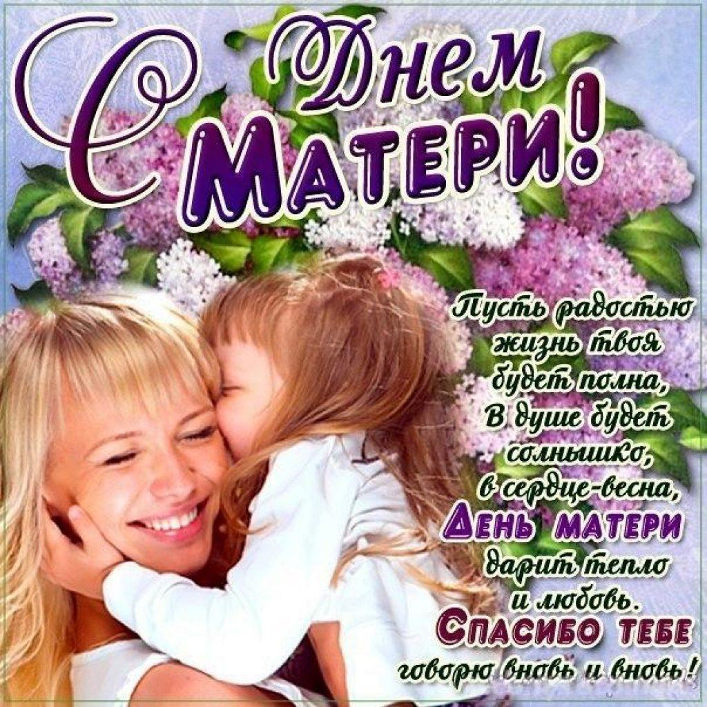 Поздравление мамы день матери