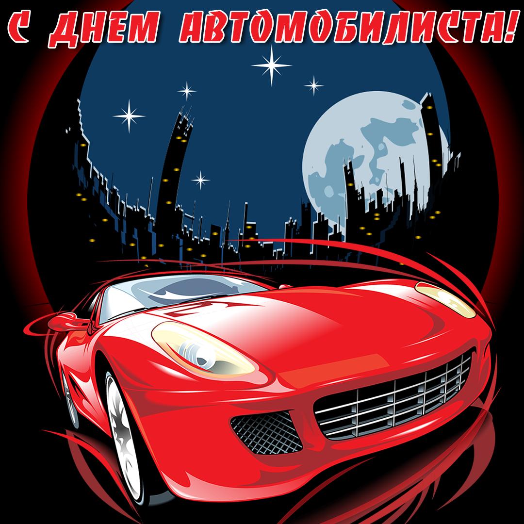 Признания, картинки с днем автомобилиста прикольные любимому мужчине