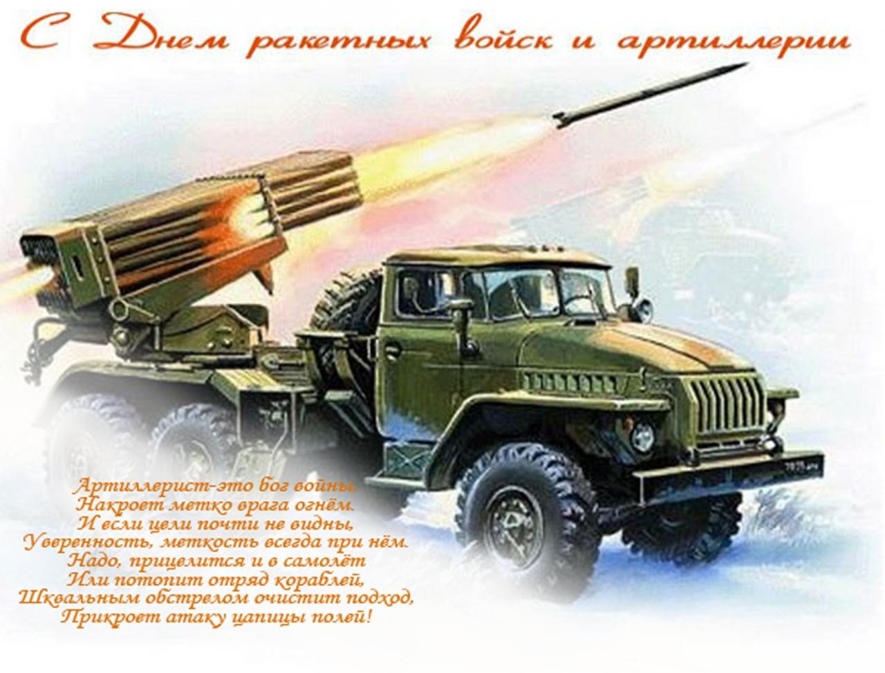 Поздравления артиллеристам и ракетчикам