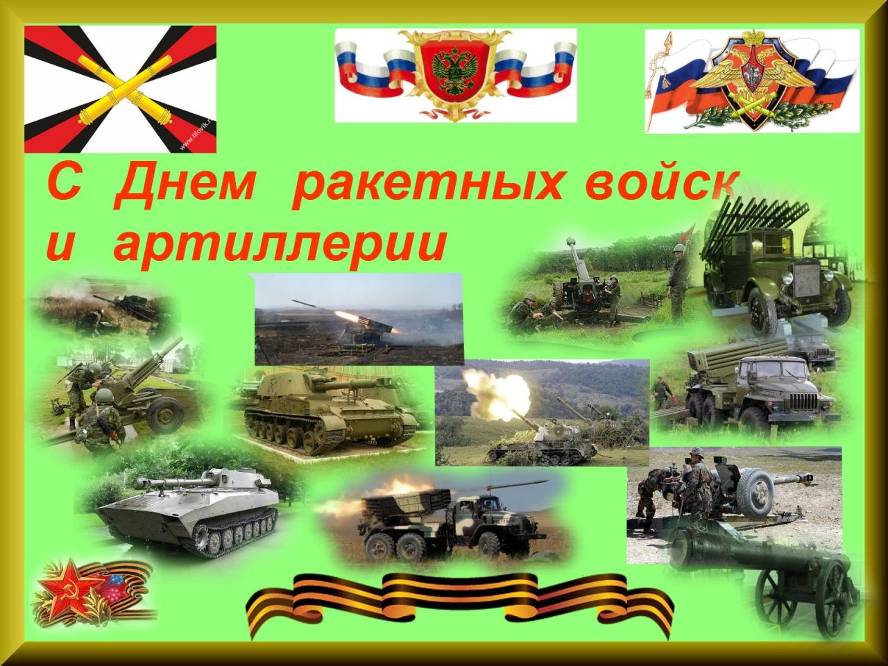 Поздравление в стихах к дню артиллерии