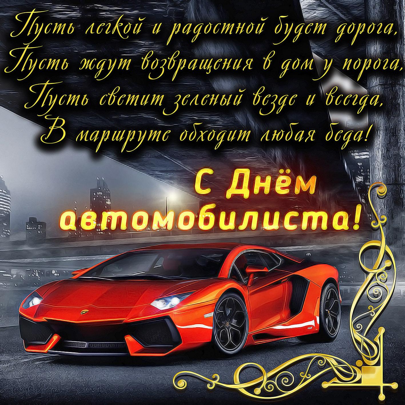 С днем автомобилиста поздравления с картинкой