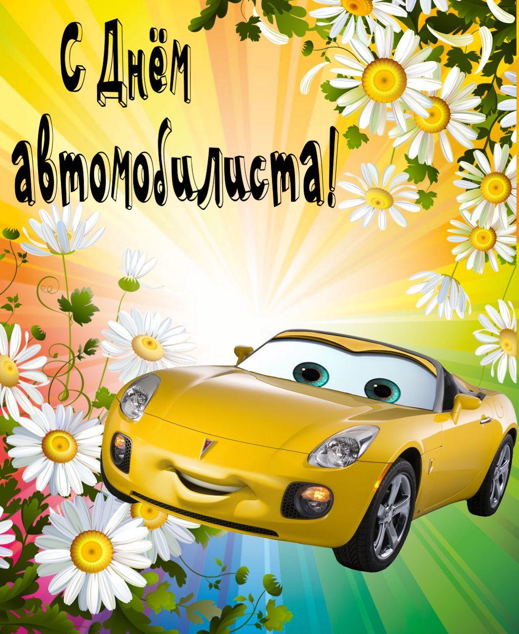 Международный, прикольные открытки с днем автомобилиста с прикольными стихами