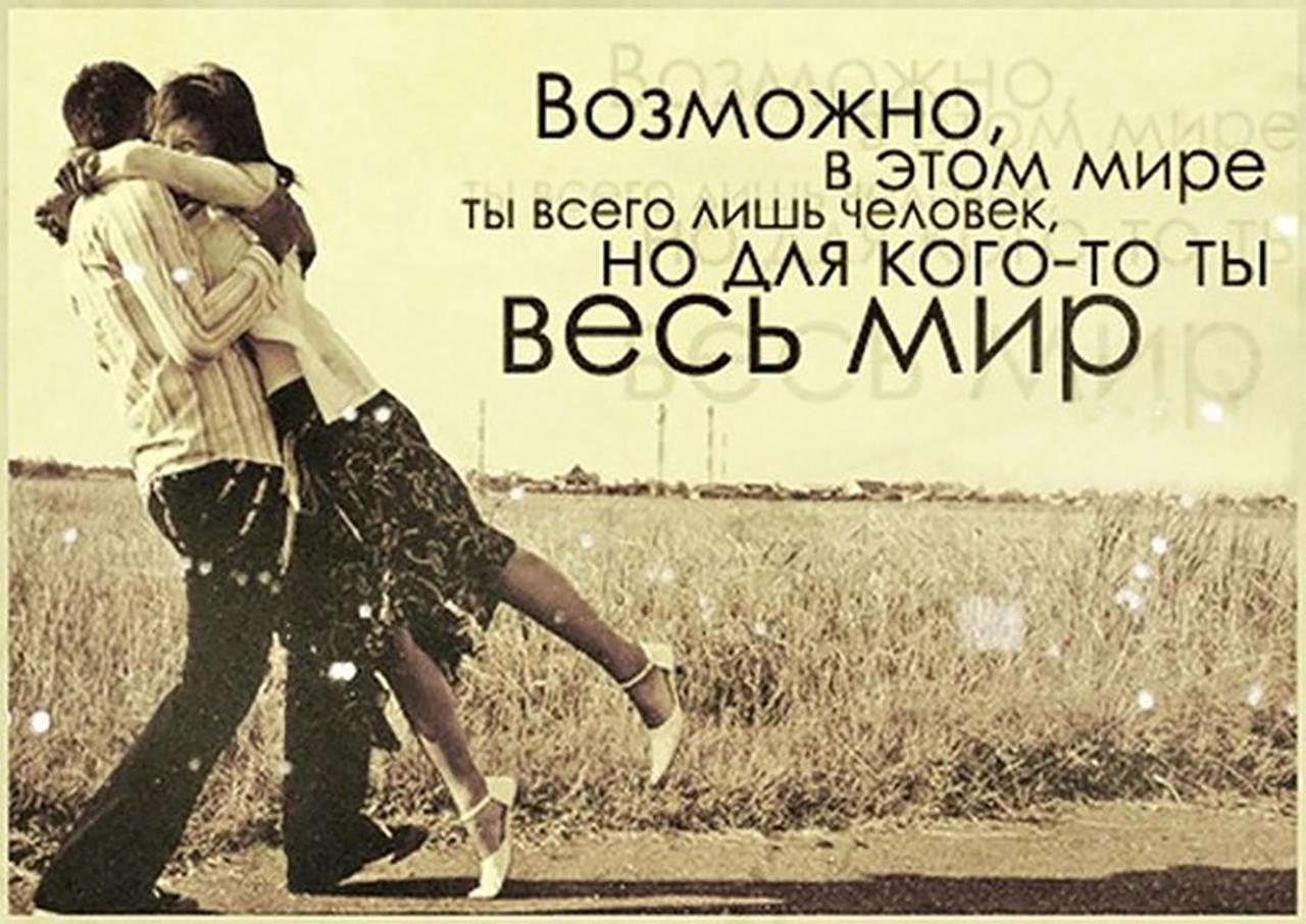 Красивые картинки о жизни со смыслом с надписями о любви