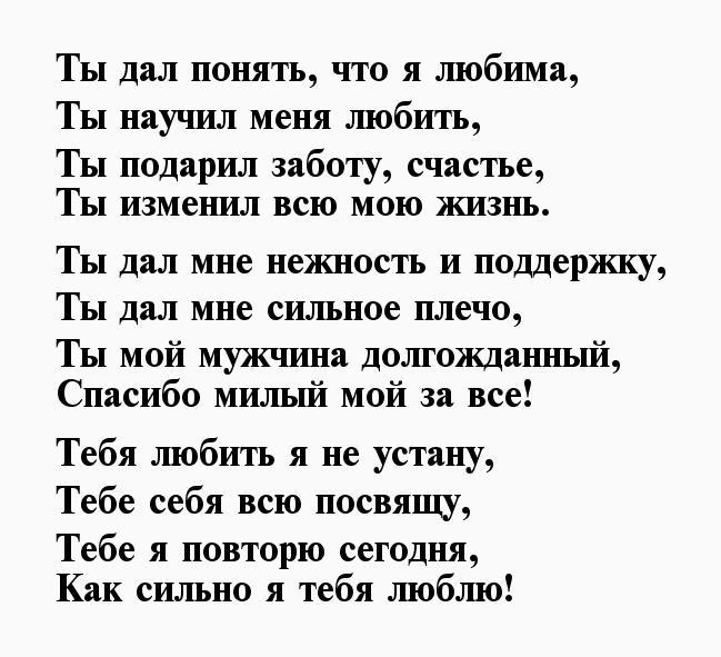 Стихи любимому человеку чтобы сказать что он значит для меня