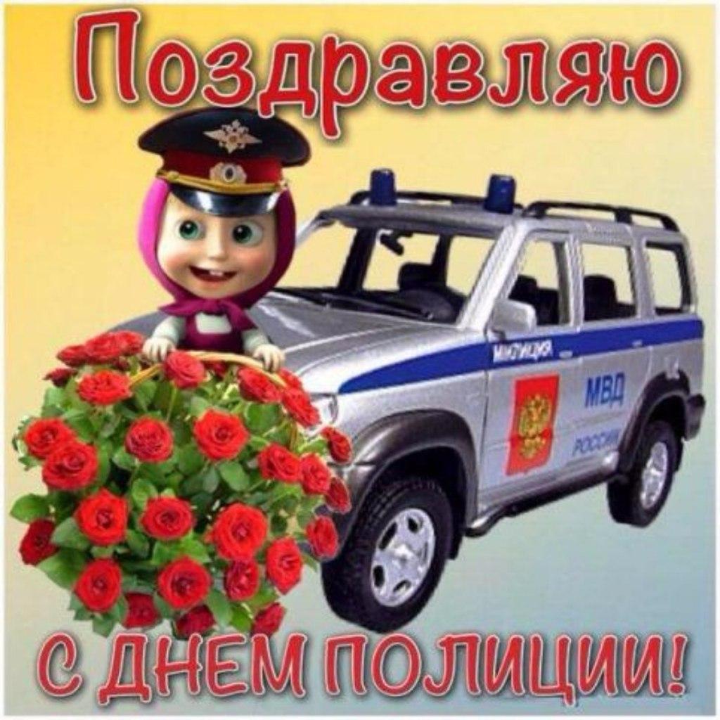 Поздравление с днем полиции прикольные картинки и видео