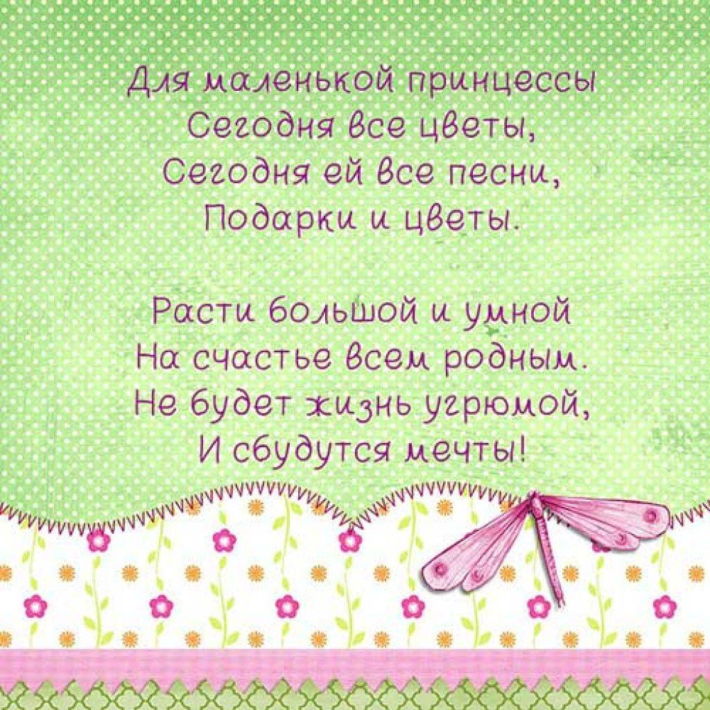 Поздравления девочке 7 лет с днем рождения в стихах
