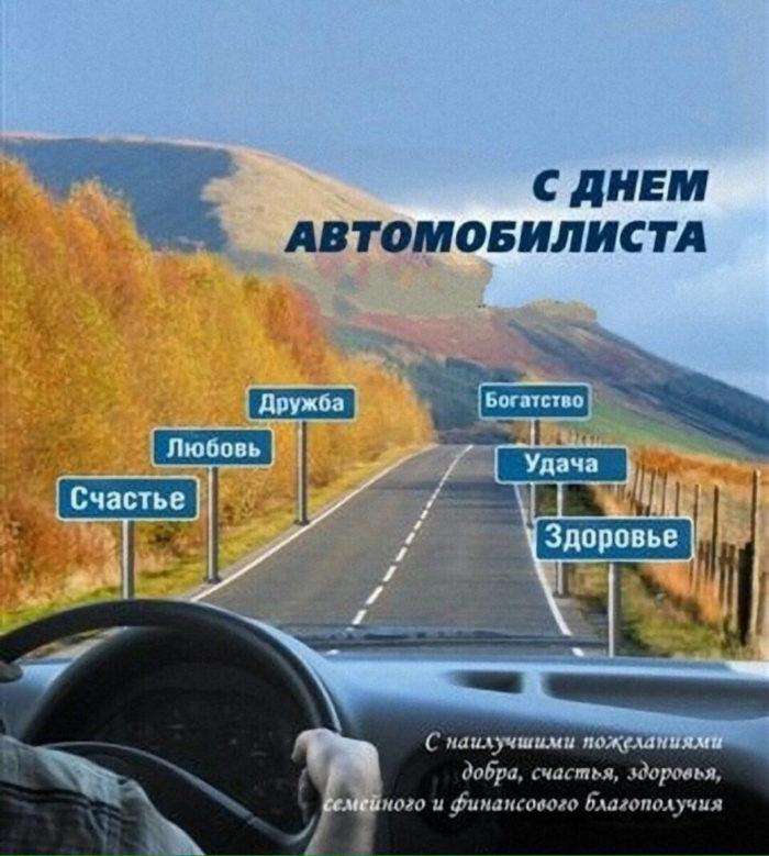 Картинка ко дню автомобилистов