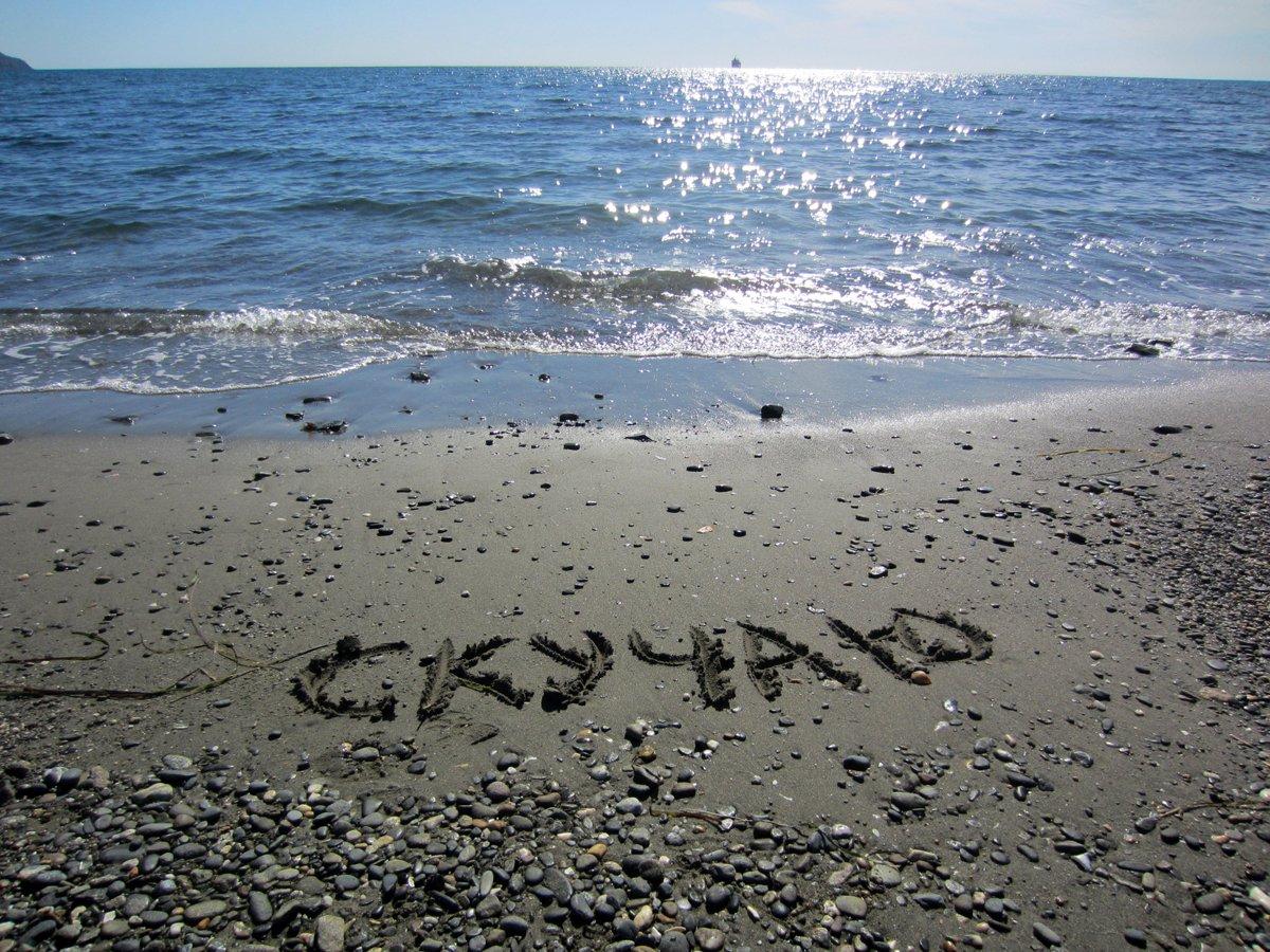 Брату свадьбу, скучаю картинка с надписью на песке
