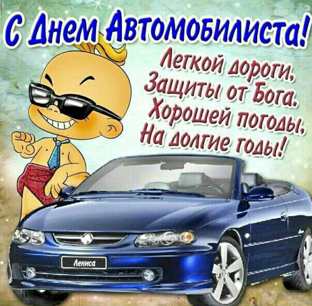 вариант день автомобилиста поздравления прикольные картинки смешные есть свежий