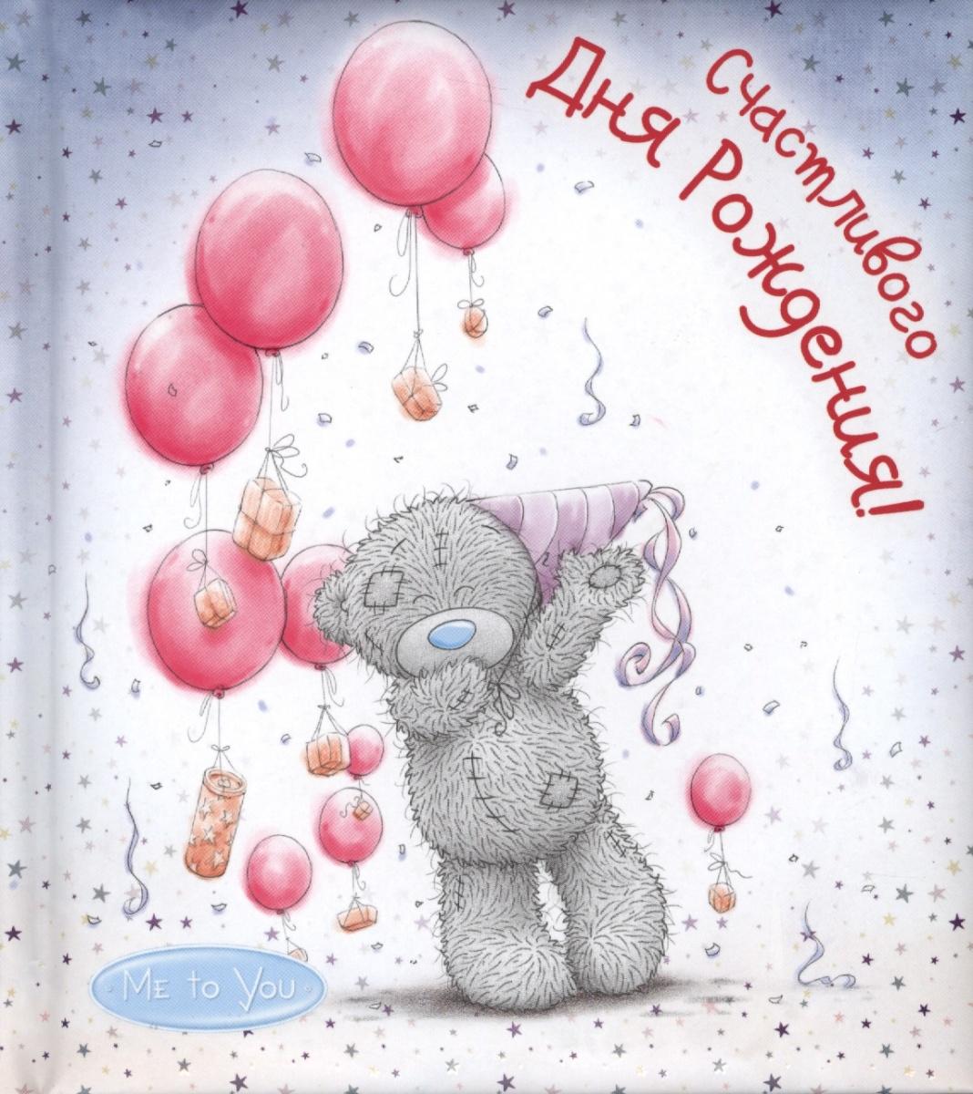 Поздравления с днем рождения девочке открытка