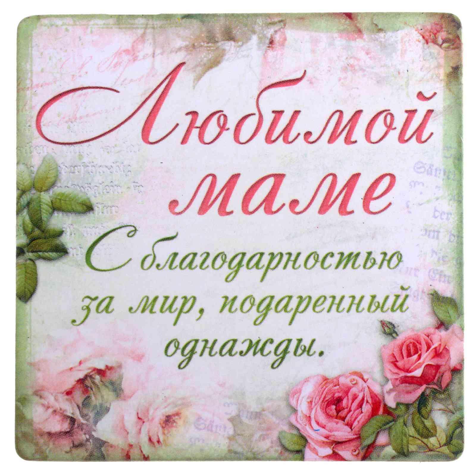 Слова открытке маме, настроения