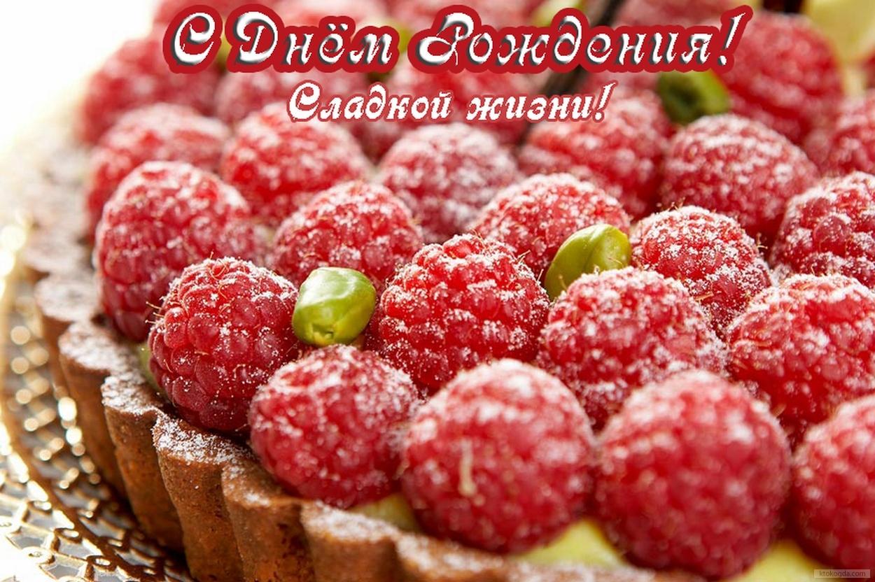 Поздравительная открытка с тортиком с днем рождения