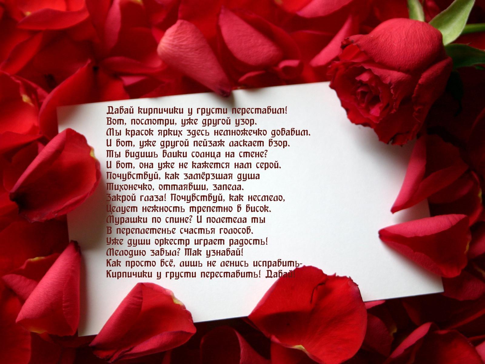 Открытки с красивыми стихами любимой девушке, саймона