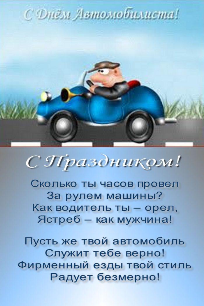 поздравления с днем автомобилиста прикольные брату