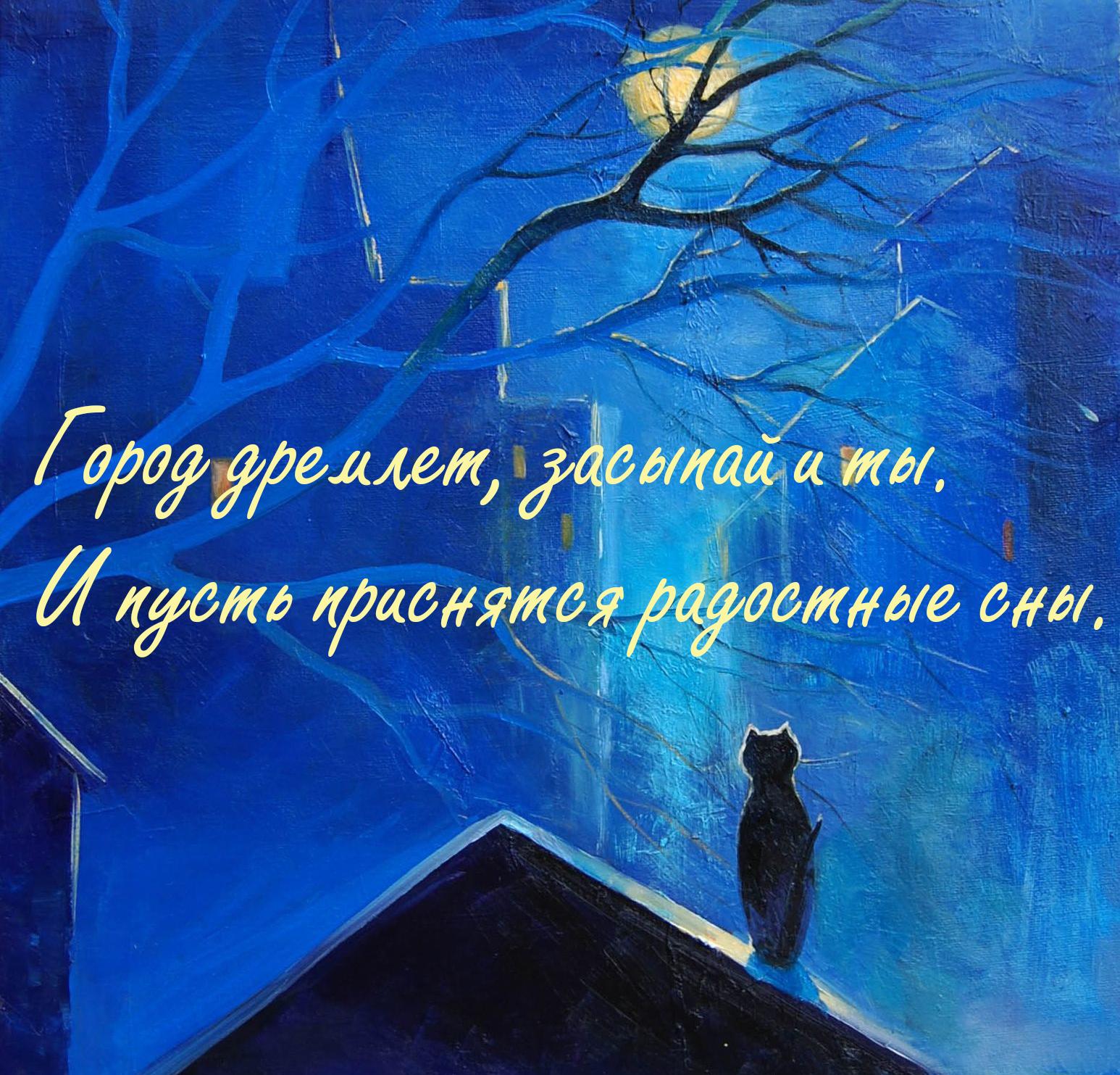 Спокойной ночи любимый романтические картинки