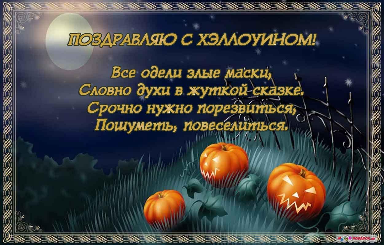 Открытки поздравления с хэллоуином