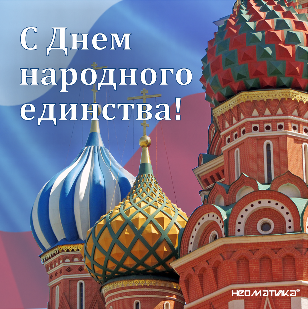 Открытка с днем единства россии на телефон