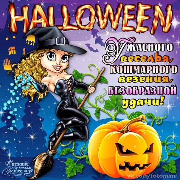 Веселого хэллоуина открытки