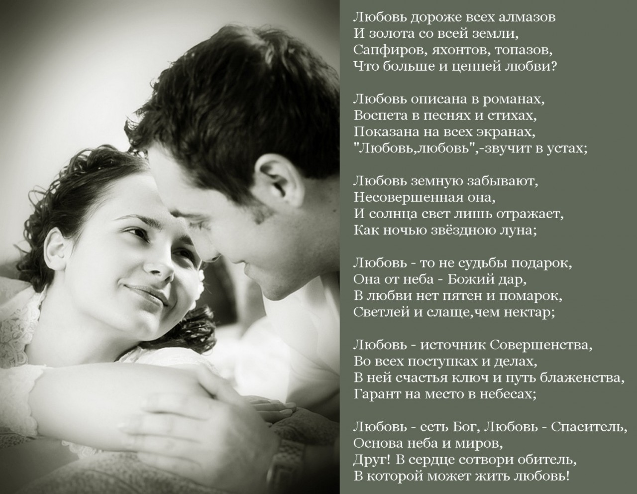 Дорогому стихи о любви картинки