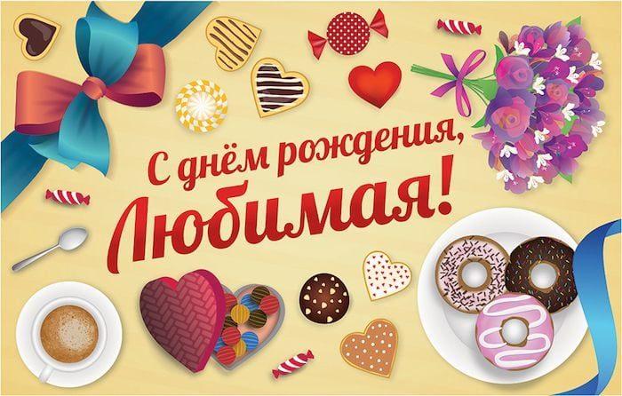 Города москвы, картинки с днем рождения любимой женщины