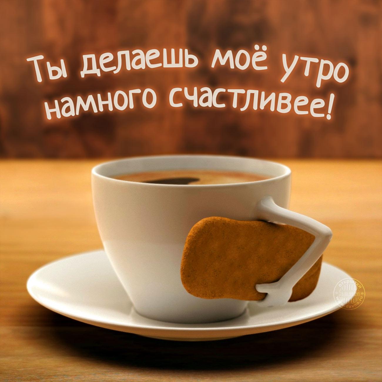 картинки с чашкой кофе и пожелания сняв маску, больше