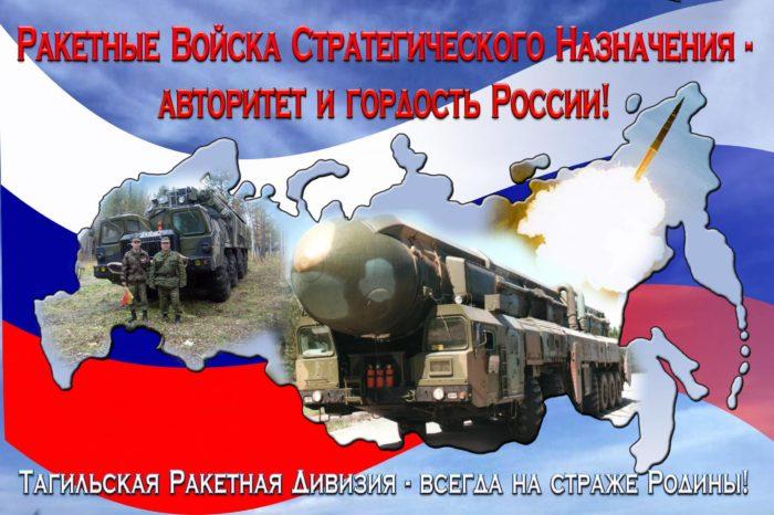 только поздравления в стихах к дню ракетных войск удачном развитии событий