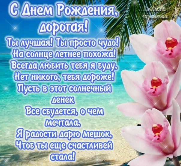 Днем рождения, открытки с текстом для девушки