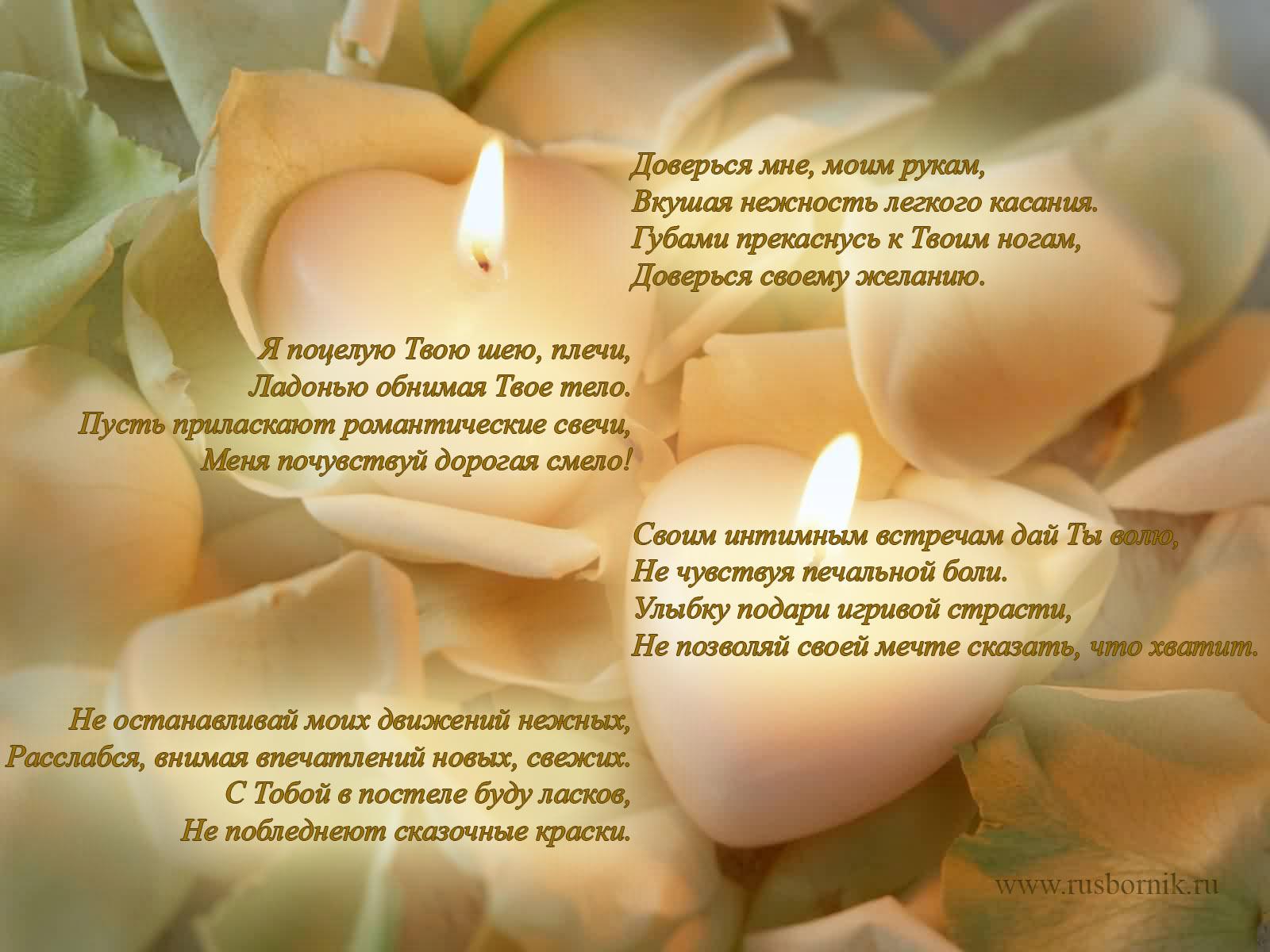 красивые картинки в стихах жене стоит делать ставку